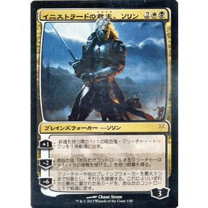マジック・ザ・ギャザリング イニストラードの君主、ソリン/Sorin, Lord of Innistrad / デュエルデッキ『ソリンvsティボルト』(日本語版)シングルカード|card-museum