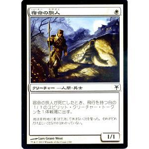 マジック・ザ・ギャザリング 宿命の旅人/Doomed Traveler / デュエルデッキ『ソリンvsティボルト』(日本語版)シングルカード|card-museum