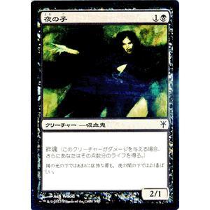 マジック・ザ・ギャザリング 夜の子/Child of Night / デュエルデッキ『ソリンvsティボルト』(日本語版)シングルカード|card-museum
