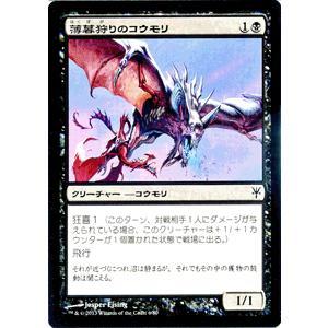 マジック・ザ・ギャザリング 薄暮狩りのコウモリ/Duskhunter Bat / デュエルデッキ『ソリンvsティボルト』(日本語版)シングルカード|card-museum