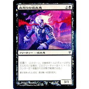 マジック・ザ・ギャザリング 血怒りの吸血鬼/Bloodrage Vampire / デュエルデッキ『ソリンvsティボルト』(日本語版)シングルカード|card-museum