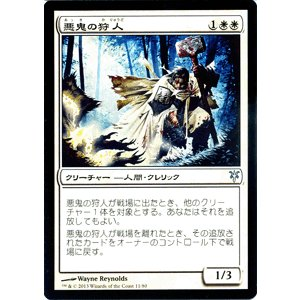 マジック・ザ・ギャザリング 悪鬼の狩人/Fiend Hunter / デュエルデッキ『ソリンvsティボルト』(日本語版)シングルカード|card-museum