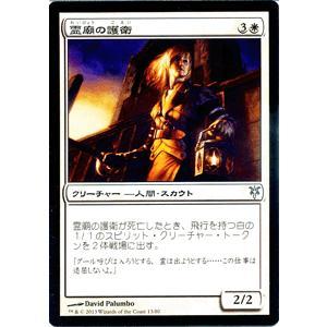 マジック・ザ・ギャザリング 霊廟の護衛/Mausoleum Guard / デュエルデッキ『ソリンvsティボルト』(日本語版)シングルカード|card-museum