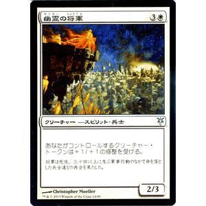 マジック・ザ・ギャザリング 幽霊の将軍/Phantom General / デュエルデッキ『ソリンvsティボルト』(日本語版)シングルカード|card-museum
