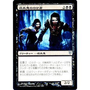 マジック・ザ・ギャザリング Vampire Outcasts/吸血鬼ののけ者 / デュエルデッキ『ソリンvsティボルト』(日本語版)シングルカード|card-museum