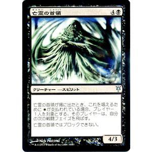 マジック・ザ・ギャザリング 亡霊の首領/Revenant Patriarch / デュエルデッキ『ソリンvsティボルト』(日本語版)シングルカード|card-museum