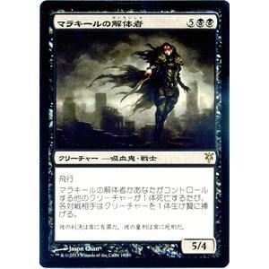 マジック・ザ・ギャザリング マラキールの解体者/Butcher of Malakir / デュエルデッキ『ソリンvsティボルト』(日本語版)シングルカード card-museum