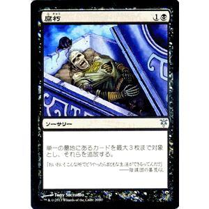 マジック・ザ・ギャザリング 腐朽/Decompose / デュエルデッキ『ソリンvsティボルト』(日本語版)シングルカード|card-museum