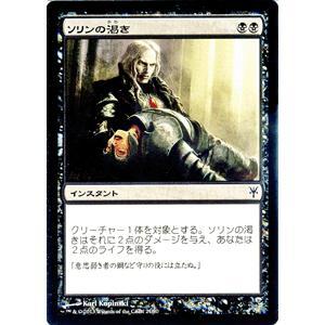 マジック・ザ・ギャザリング ソリンの渇き/Sorin's Thirst / デュエルデッキ『ソリンvsティボルト』(日本語版)シングルカード|card-museum