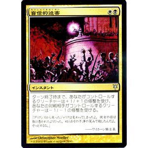 マジック・ザ・ギャザリング 盲信的迫害/Zealous Persecution / デュエルデッキ『ソリンvsティボルト』(日本語版)シングルカード|card-museum