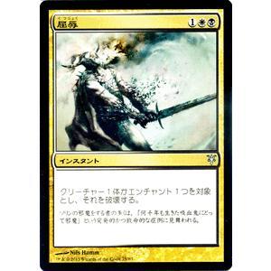 マジック・ザ・ギャザリング 屈辱/Mortify / デュエルデッキ『ソリンvsティボルト』(日本語版)シングルカード|card-museum