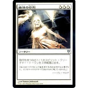 マジック・ザ・ギャザリング 幽体の行列/Spectral Procession / デュエルデッキ『ソリンvsティボルト』(日本語版)シングルカード|card-museum