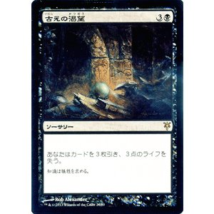 マジック・ザ・ギャザリング 古えの渇望/Ancient Craving / デュエルデッキ『ソリンvsティボルト』(日本語版)シングルカード|card-museum