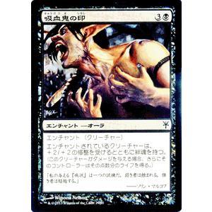 マジック・ザ・ギャザリング 吸血鬼の印/Mark of the Vampire / デュエルデッキ『ソリンvsティボルト』(日本語版)シングルカード|card-museum
