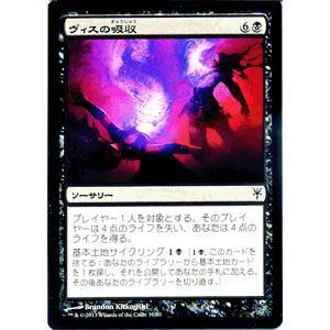 マジック・ザ・ギャザリング ヴィスの吸収/Absorb Vis / デュエルデッキ『ソリンvsティボルト』(日本語版)シングルカード|card-museum