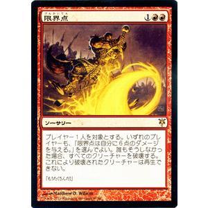 マジック・ザ・ギャザリング 限界点/Breaking Point / デュエルデッキ『ソリンvsティボルト』(日本語版)シングルカード|card-museum