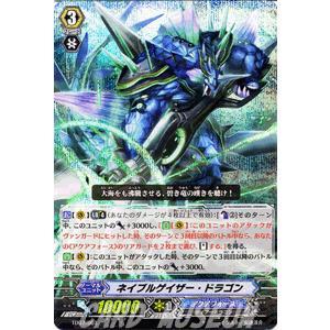 カードファイト!! ヴァンガード ネイブルゲイザー・ドラゴン / トライアルデッキ 「海皇の末裔(TD07)」 / シングルカード card-museum