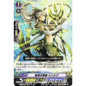 カードファイト!! ヴァンガード 戦場の歌姫 シンシア / トライアルデッキ 「海皇の末裔(TD07)」 / シングルカード card-museum