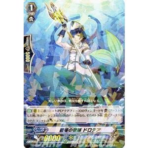 カードファイト!! ヴァンガード 戦場の歌姫 ドロテア(PR) / トライアルデッキ 「海皇の末裔(TD07)」 / シングルカード card-museum