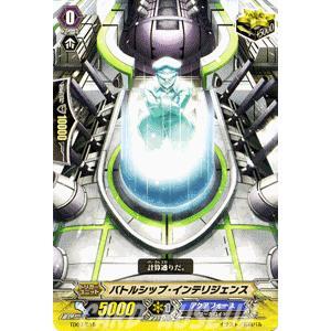 カードファイト!! ヴァンガード バトルシップ・インテリジェンス / トライアルデッキ 「海皇の末裔(TD07)」 / シングルカード card-museum