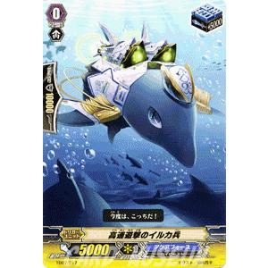 カードファイト!! ヴァンガード 高速遊撃のイルカ兵 / トライアルデッキ 「海皇の末裔(TD07)」 / シングルカード card-museum