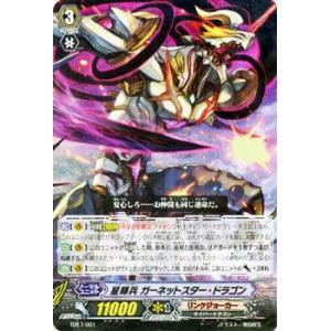 カードファイト ヴァンガード 星輝兵 ガーネットスター・ドラゴン(RRR仕様) / 決意の呪縛竜(TD17) / シングルカード|card-museum