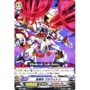 カードファイト!! ヴァンガード 星輝兵 グラヴィトン / トライアルデッキ 「決意の呪縛竜(TD17)」 / シングルカード|card-museum