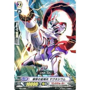カードファイト!! ヴァンガード 爆撃の星輝兵 マグネシウム / トライアルデッキ 「決意の呪縛竜(TD17)」 / シングルカード|card-museum