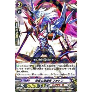 カードファイト!! ヴァンガード 伴星の星輝兵 フォトン(R仕様) / トライアルデッキ 「決意の呪縛竜(TD17)」 / シングルカード|card-museum