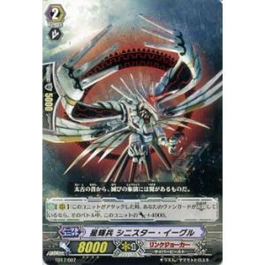 カードファイト!! ヴァンガード 星輝兵 シニスター・イーグル / トライアルデッキ 「決意の呪縛竜(TD17)」 / シングルカード|card-museum