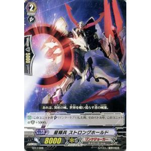 カードファイト!! ヴァンガード 星輝兵 ストロング・ホールド / トライアルデッキ 「決意の呪縛竜(TD17)」 / シングルカード|card-museum