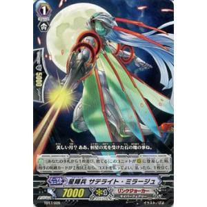 カードファイト!! ヴァンガード 星輝兵 サテライト・ミラージュ / トライアルデッキ 「決意の呪縛竜(TD17)」 / シングルカード|card-museum