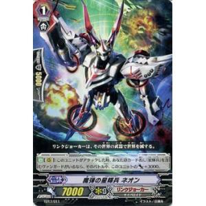 カードファイト!! ヴァンガード 魔弾の星輝兵 ネオン / トライアルデッキ 「決意の呪縛竜(TD17)」 / シングルカード|card-museum