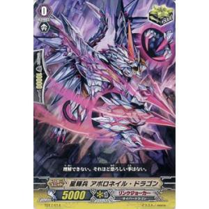 カードファイト!! ヴァンガード 星輝兵 アポロネイル・ドラゴン / トライアルデッキ 「決意の呪縛竜(TD17)」 / シングルカード|card-museum