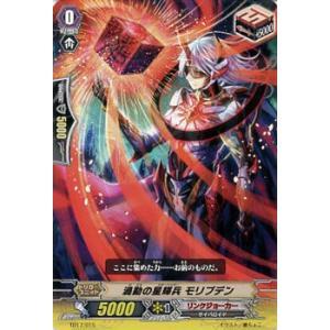 カードファイト!! ヴァンガード 過動の星輝兵 モリブデン / トライアルデッキ 「決意の呪縛竜(TD17)」 / シングルカード|card-museum