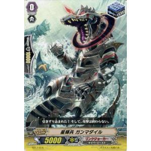 カードファイト!! ヴァンガード 星輝兵 ガンマダイル / トライアルデッキ 「決意の呪縛竜(TD17)」 / シングルカード|card-museum