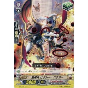 カードファイト!! ヴァンガード 星輝兵 ピクシー・パウダー / トライアルデッキ 「決意の呪縛竜(TD17)」 / シングルカード|card-museum