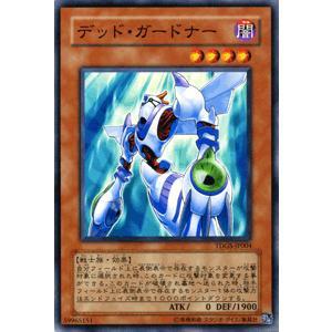 遊戯王カード デッド・ガードナー / ザ・デュエリスト・ジェネシス(TDGS) / シングルカード|card-museum