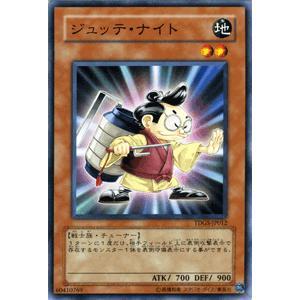 遊戯王カード ジュッテ・ナイト / ザ・デュエリスト・ジェネシス(TDGS) / シングルカード|card-museum