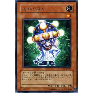 遊戯王 カバリスト (レア) / ザ・デュエリスト・ジェネシス(TDGS) / シングルカード|card-museum