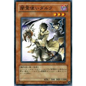 遊戯王カード 闇霊使いダルク / ザ・デュエリスト・ジェネシス(TDGS) / シングルカード|card-museum