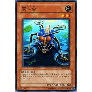 遊戯王カード 寂々虫 / ザ・デュエリスト・ジェネシス(TDGS) / シングルカード|card-museum