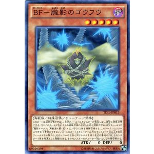 遊戯王  BF-朧影のゴウフウ  ザ・ダーク・イリュージョン(TDIL) シングルカード TDIL-JP013|card-museum