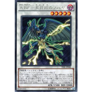 遊戯王カード A BF−五月雨のソハヤ(レア) ザ・ダーク・イリュージョン(TDIL) シングルカード TDIL-JP048|card-museum
