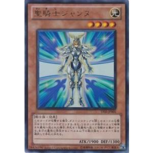 遊戯王カード 聖騎士ジャンヌ (ウルトラレア) / ゲーム特典 / シングルカード|card-museum