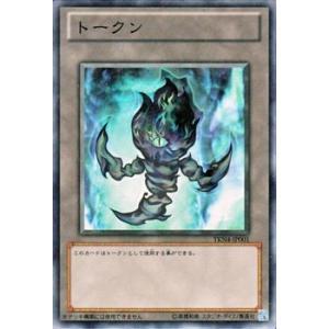 遊戯王カード トークン(黒焔(左向き)) / トーナメントパック / シングルカード|card-museum