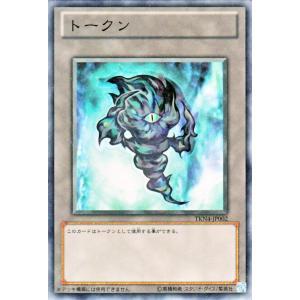 遊戯王カード トークン(黒焔(右向き)) / トーナメントパック / シングルカード|card-museum