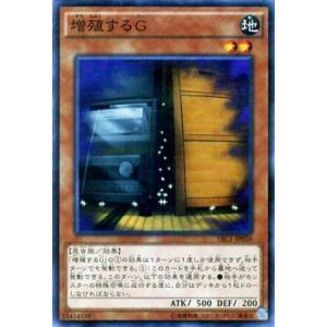 遊戯王 増殖するG スーパーレア / ザ・レアリティ・コレクション / シングルカード|card-museum