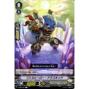ヴァンガード My Glorious Justice リトルヒーロー・ドラコキッド(C) V-EB0...