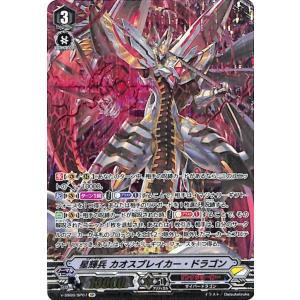 ヴァンガード クランセレクションプラス Vol.1 星輝兵 カオスブレイカー・ドラゴン SP V-SS09/SP007 エンジェルフェザー サイバードラゴン|card-museum